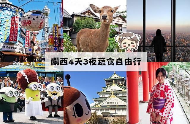 日本旅遊》大阪奈良4天3夜 鐵腿自由行!環球影城 大阪城 阿倍野 通天閣