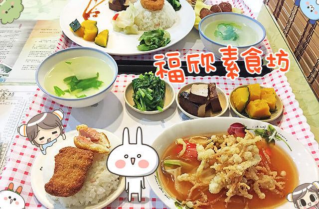 [台南] 福欣素食坊 台南孔廟 美術館 週邊用餐好去處