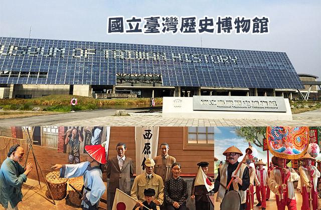 [台南景點] 國立臺灣歷史博物館|穿越時光隧道囉 早期人們生活的歷史