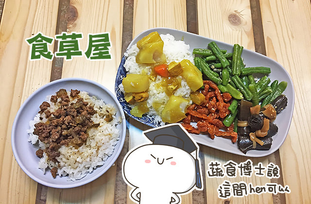 [新北] 食草屋 素食小吃 新莊平價美食