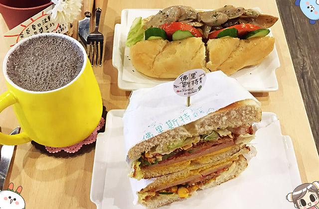 [新北] 佛里斯特廚房 蔬食早午餐 捷運三和國中站