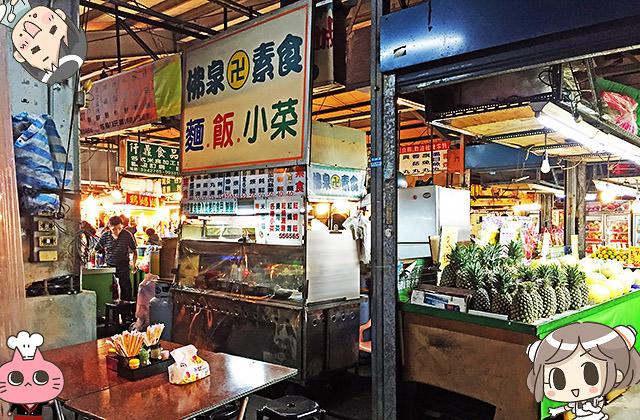 [桃園] 佛泉素食 飯麵攤|黃昏市場內素食小吃 下午不休息