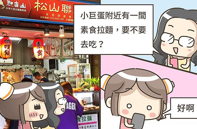 [台北] 草菩提素食拉麵|近捷運小巨蛋站 南京店
