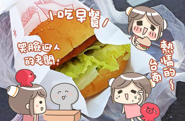 [台南] 安和素食 早午餐 同素緣素食|西式漢堡到中式料理 早午餐吃飽飽