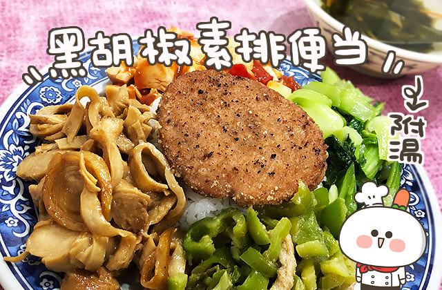 [台北] 新莊 綠玟素食 花費少少的銅板 獲得飽飽的肚子 (2019/5補照