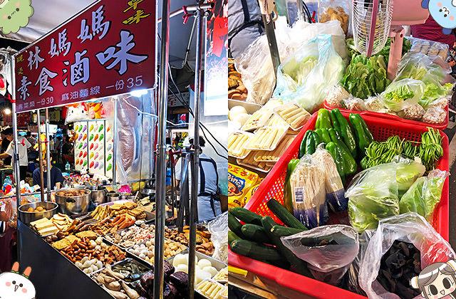 [台北] 饒河街觀光夜市 林媽媽素食滷味、欣盛蔬食滷味 夜市素美食