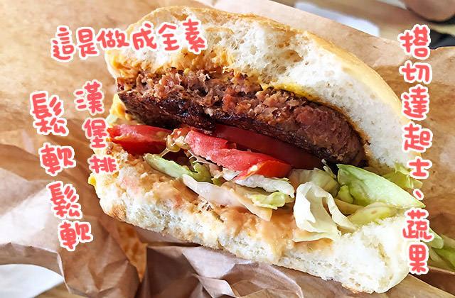 [台北] 未來漢堡 V-BURGER!微風廣場 美國研發的未來肉排引進台灣 (已歇業