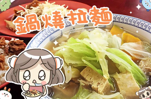 [台南] 小菊素食麵 20元素燥飯!想省荷包就來這|佳里區素食