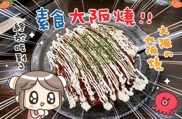 [日本大阪] 祭 MATSURI|我在大阪吃道地大阪燒、素拉麵!
