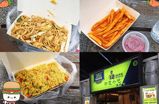 [台北] 印度小吃真好吃|花博公園裡 印度口味的素美食 (找不到店面