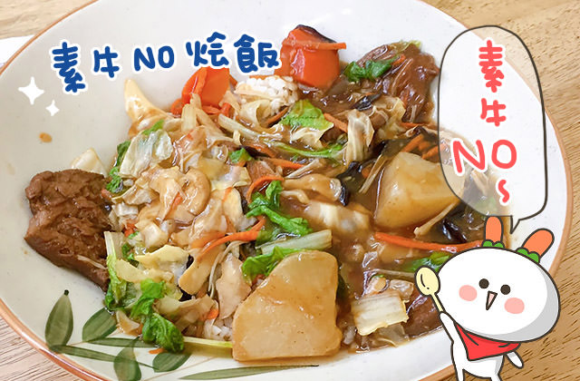 [台南] 13號素食 大口吃飯時間到!麻豆區素食小吃