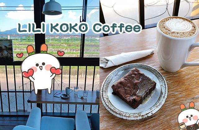 [台北] 社子島的秘境咖啡 LILI KOKO Coffee 甜點下午茶