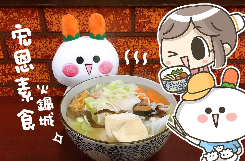 [台南] 宏恩素食火鍋城|俗擱大碗份量足 花少少錢吃飽飽 – 佳里店