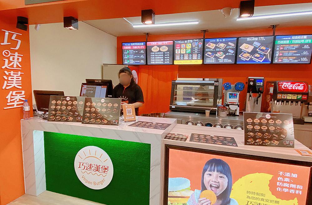 [新北] 巧速漢堡 蔬食漢堡薯條|從早賣到晚上~營養健康 隨手可得