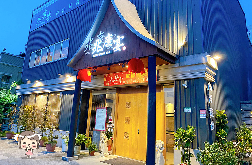 [新北] 兆康宴 南洋蔬食料理餐廳|南洋、中式、泰式料理。林口蔬食