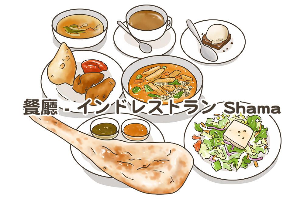 [日本大阪] インドレストラン Shama|印度素食 – 漫畫