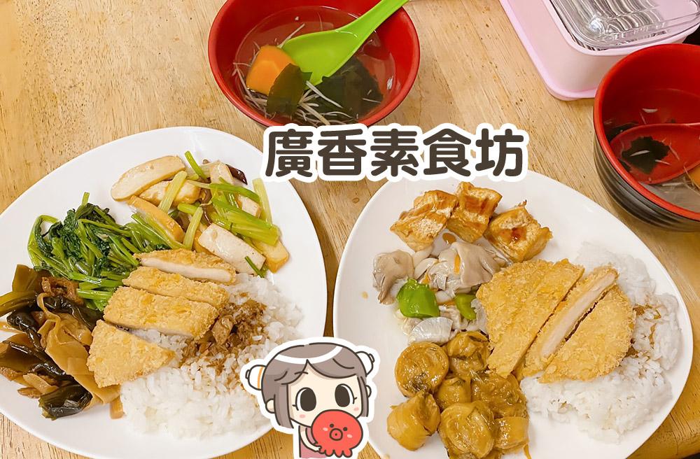 [台北] 廣香素食坊|北投溫泉季與覓食,捷運新北投站|漫畫食記