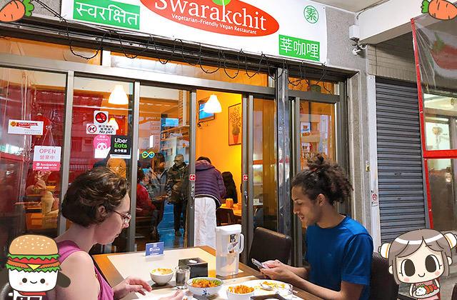 [台南] 吃完還想續盤!莘咖哩Swarakchit|印度老闆的 道地印度家庭料理