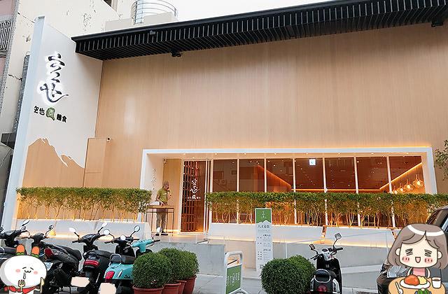 [台中] 空也素麵食|日式質感 輕井澤新品牌