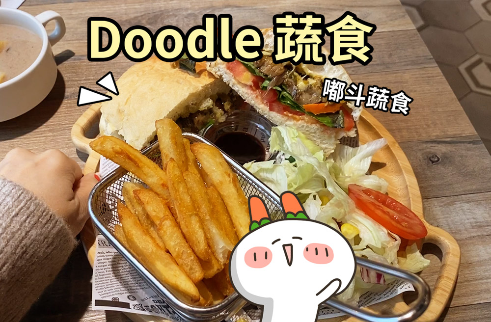 [新北] 無肉料理正夯!義式蔬食早午餐 Doodle蔬食。嘟斗蔬食|捷運七張站