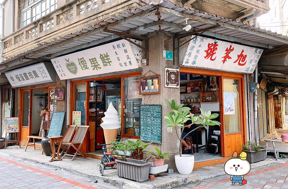 [台南] 老屋蹦出新滋味!「旭峯號之僾果鮮」80年老舊五金行 變身熱門打卡景點