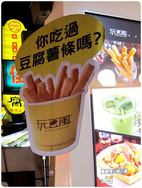 [新北] 你吃過豆腐薯條嗎?玩豆風在板橋南雅夜市 (已歇業