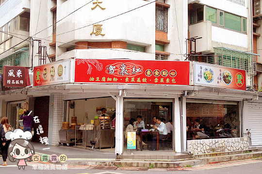 [台北] 忍不住買了一大袋 雪裏紅素食點心