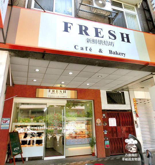 [台北] 無奶蛋的餐點可以這麼好吃!純素VeganFRESH 新鮮烘焙坊