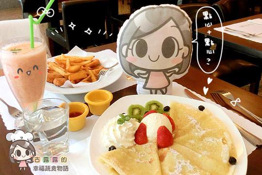 [桃園] Miss Veggie 荷悅蔬食坊 沒有肉肉的可愛餐廳 (已歇業