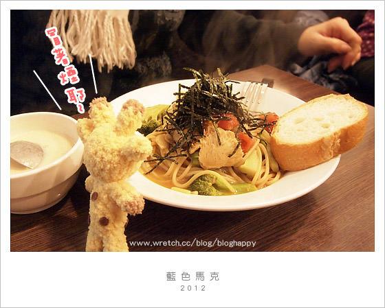 [台北] 藍色馬克蔬食坊~吃義大利麵囉! (2019/11更新