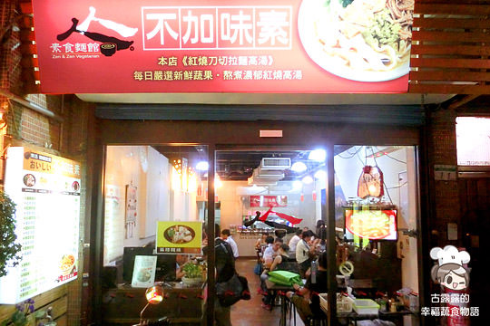 [台北] 蔬果熬製的湯頭〔人人素食麵館〕光華商場旁 (遷移