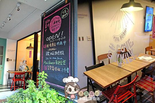 [台北] 七彩繽紛豆漿.Mini Bean 迷你豆 (暫停營業