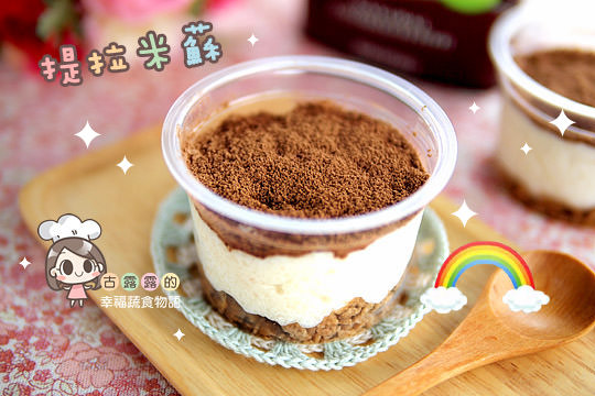 露露日常料理 ▌吃不胖的點心,魔法甜點 提拉米蘇