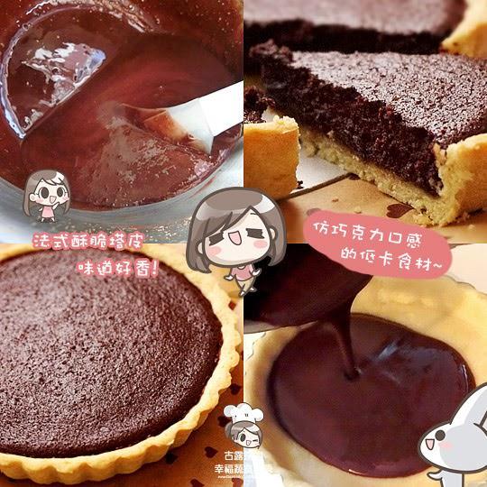 露露日常料理 ▌低卡的「魔法巧克力塔」.口感跟真的巧克力一樣!