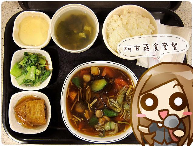 [台北] 阿甘蔬食 大葉高島屋 美食街 (葷素