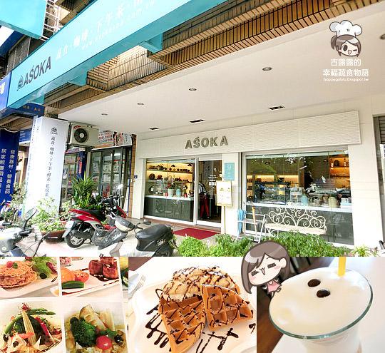 [台中] 大大的咬一口鬆餅!艾莎歐卡ASOKA 蔬食 咖啡 下午茶