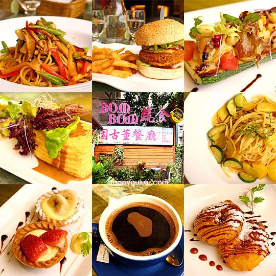 [台北] BOM BOM 蔬食花園古董餐廳 (頂讓