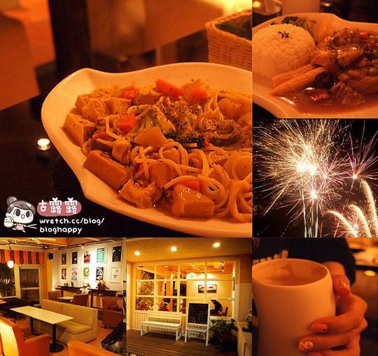 [新北] 三芝淺水灣 蔬食跨年夜!share 美義小廚 (改為SHARE CAFE 分享咖啡