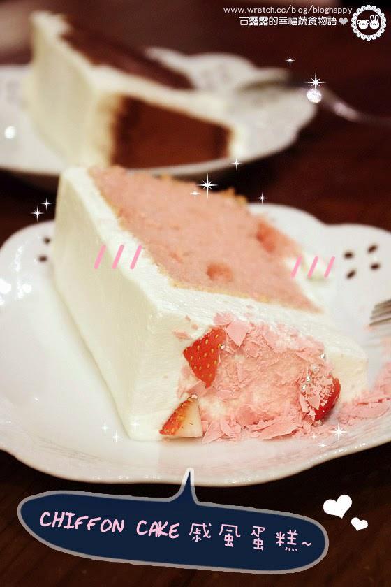 [台北] CHIFFON CAKE 日式戚風專賣店.無罪惡感的享受 (葷素