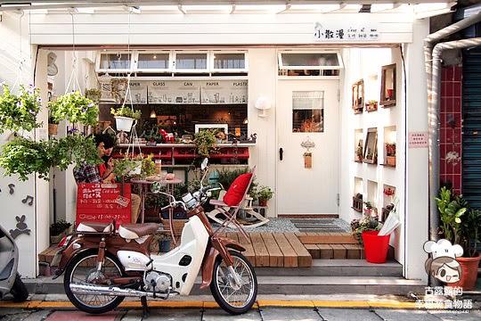 [台北] 女孩最愛!小散漫雜貨輕食咖啡館 (轉手經營改葷素