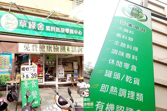 [新北] 開始學做菜~草綠舍素料批發零售中心.逛完一圈食材滿滿!