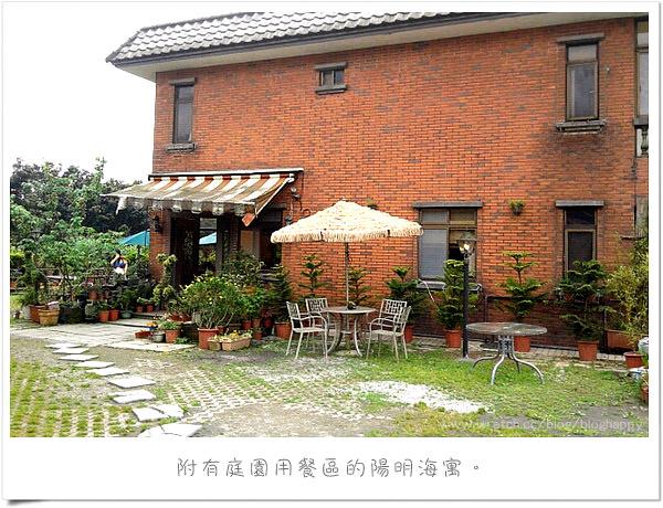 [台北] 陽明海寓 陽明山下午茶、竹子湖民宿、海芋季 (已歇業