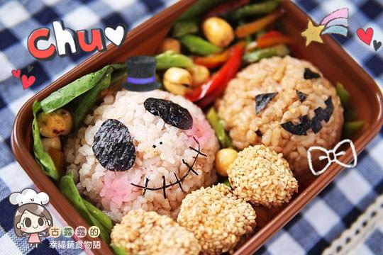 【造型便當日記】可愛的!?蔬食便當「萬聖節便當 Halloween」