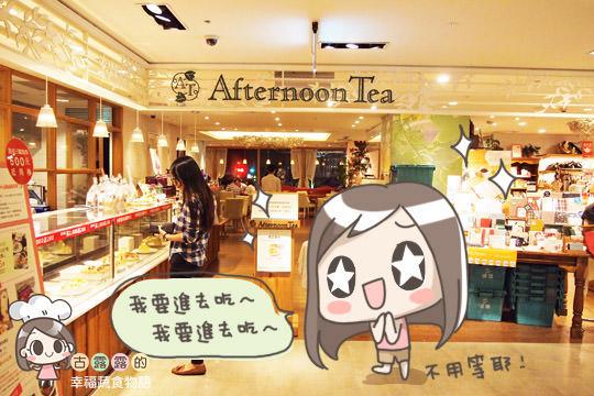 [台北] Afternoon Tea 統一午茶風光 (葷素 有素食菜單