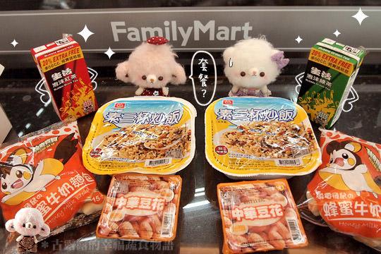 漫畫 蜜兒與煉乳的美食解禁日!半夜肚子餓的活力泉源…便利商店 (葷素