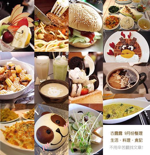 【每月.食】2011年9月份食記整理