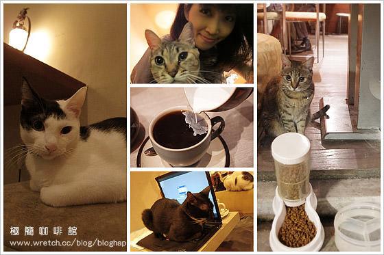 [台北] 極簡咖啡館.幸福貓咖啡(附貓照)師大夜市