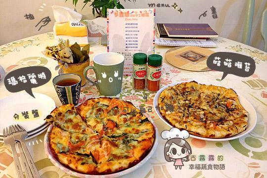 [新北] 老麵手工揉製 Doliya多麗雅蔬食手工披薩|土城 (已歇業
