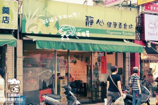 [台北] 靜心健康素食坊 捷運出站就到超方便 (2015/7補照