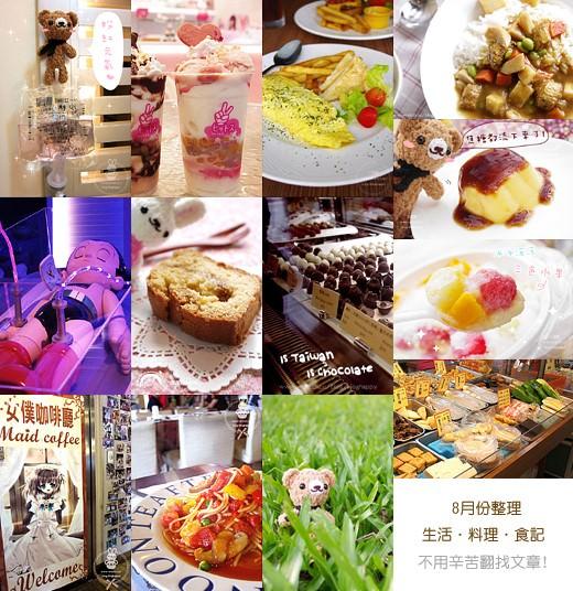 【每月.食】2011年8月份食記整理